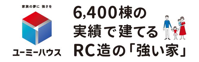 6,400棟(※)の実績で建てるRC造の「強い家」