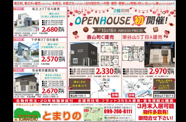 鹿児島市東谷山・春山町にて2棟同時オープンハウスを初開催【2/15,16】