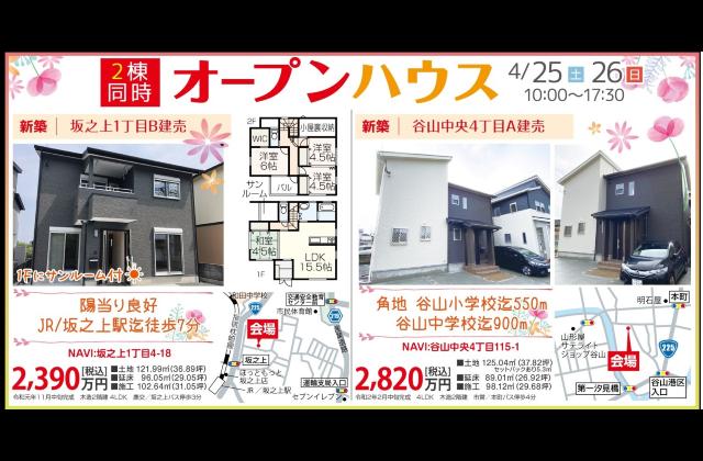 鹿児島市坂之上・谷山中央にて2棟同時オープンハウス【4/25,26】